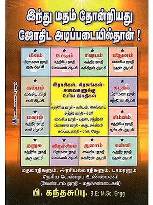 Origin of Hindu Religion Only From Astrology (Tamil)