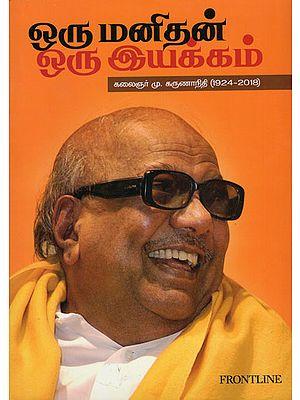One Individual One Organization Kalaignar M.Karunanidhi - 1924 to 2018 (Tamil)