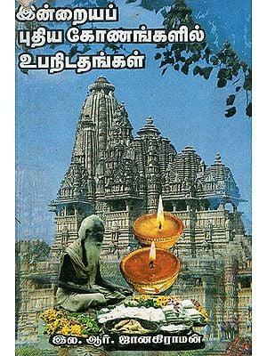 Modern Views on Upanishads (Tamil)