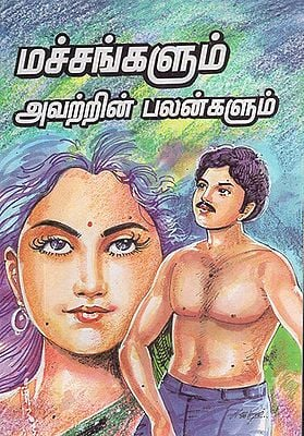 Moles and Their Benefits (Tamil)