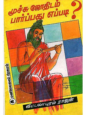 Breath Astrology (Tamil)