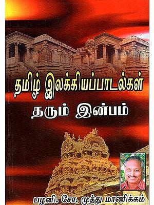 Happiness from Tamil Literature Songs (Tamil)