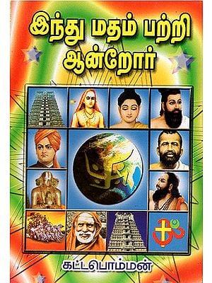 Hindu Religion by Gurujis (Tamil)