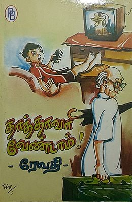 Oh, No Grandfather (Tamil)