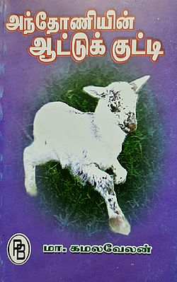 Anthony's Sheep (Tamil)