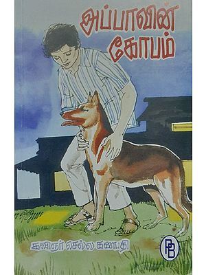 Anger of Father (Tamil)