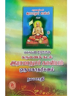 About Sri Ramanuja (Tamil)