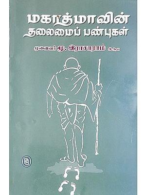 Leadership Qualities of Mahatma Gandhi (Tamil)