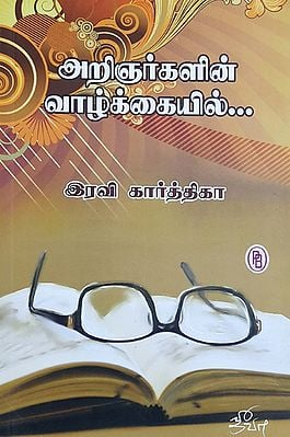 In the Life of Learned People (Tamil)