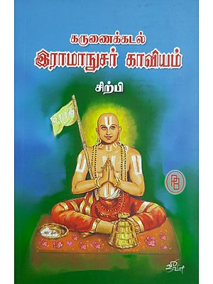Life History of Ramanuja (Tamil)