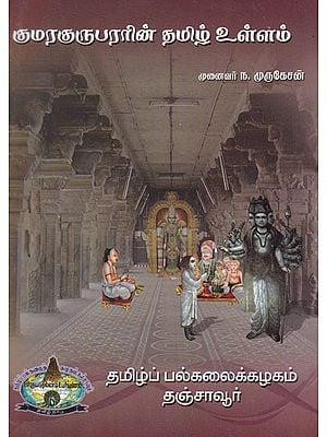 Tamil Mentality of Kumaragurubarar Speech in Memory of Kumaragurubarar Charities at Kasi (Tamil)