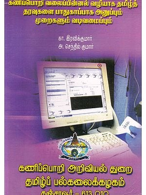 How To Send Tamil Documents  Safely Through Computing Networks- Research Article of Tamil Nadu Govt.(Tamil)