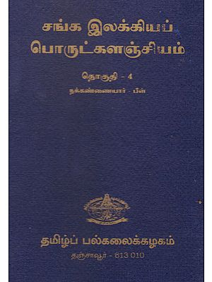 List, Index or Record for Ancient Tamil Literature Part-4 (Tamil)