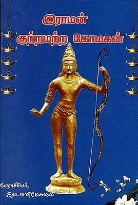 Rama - The Faultless King (Tamil)