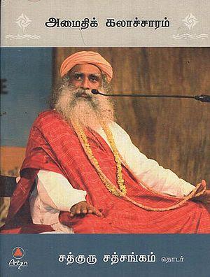 Amaithi Kalacharam (Tamil)