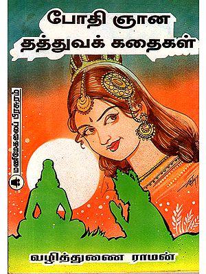 Philosophical Stories of Bodhignana (Tamil)