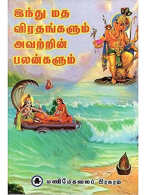 Hindu Religious Vrats and Their Benefits (Tamil)