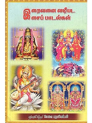 Songs to Worship God (Tamil)