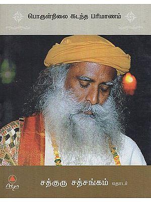 Porulnilai Kadantha Parimanam (Tamil)
