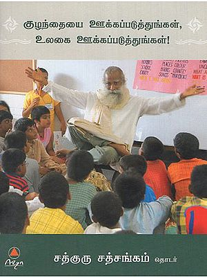 Encourage the Child Encourage the World (Tamil)