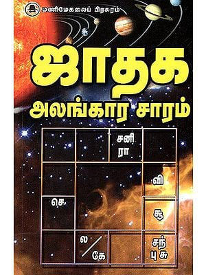 Beauty of Horoscopes (Tamil)