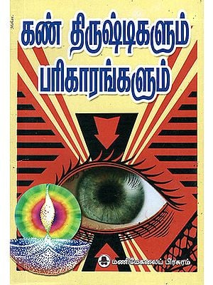 How to Get Rid of Problems of Casting of Evil Eye (Tamil)