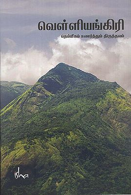 Velliangiri the Divine Realization (Tamil)