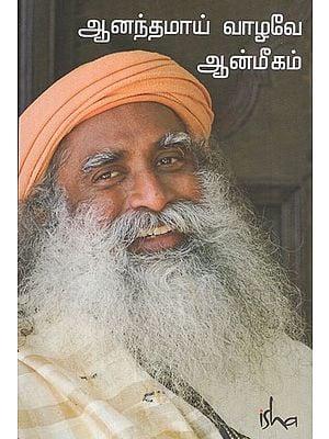Live Happily Spirituality (Tamil)