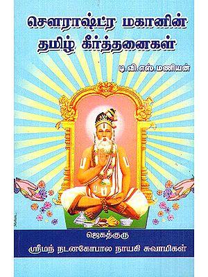 Sowrastra Mahanin Tamil Keethanaigal (Tamil)