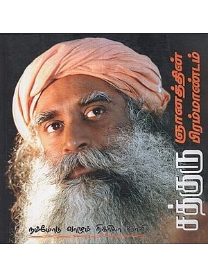 The Gospel of Sadhguru Gnanath Living With Us (Tamil)