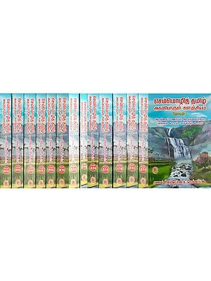 Best Language Tamil (A Set of 14 Volumes)
