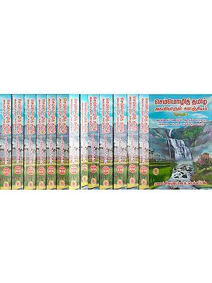 Best Language Tamil (A Set of 14 Volumes)