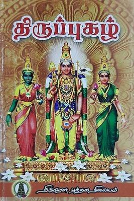 Thirupugal (Tamil)