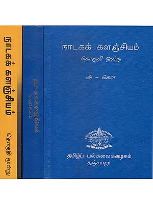 Collection of Dramas (Set of 3 Volumes in Tamil)