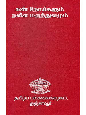 Eye Diseases and New Medicines (Tamil)