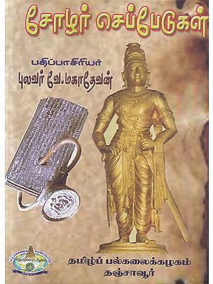 Chola Kings Evidences  (May be of Stone Inscriptions, Plam Leaf Inscriptions of Their History in Tamil)