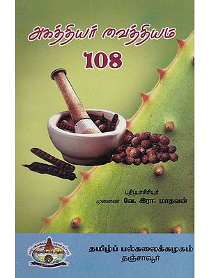 Agasthiyar's Treatment of Diseases 108 (Tamil)