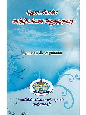 Approach to Alternate Grammar (Tamil)