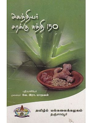 Inventory of Agasthiyar 150 (Tamil)