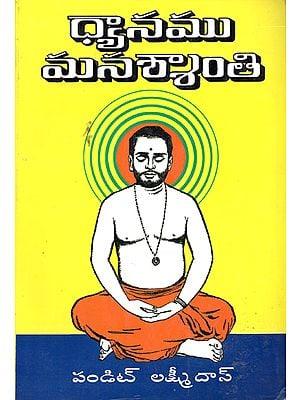 Meditation For Everybody (Telugu)