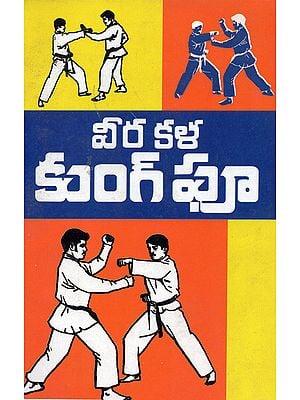 Kungfu (Telugu)