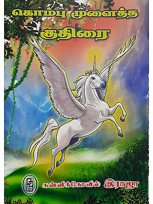 Horse with Horns (Tamil)