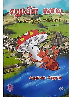 Dream of an Ant (Children's Songs in Tamil)