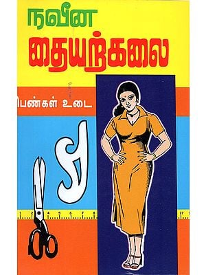 Modern Tailoring- Women's Clothes (Tamil)