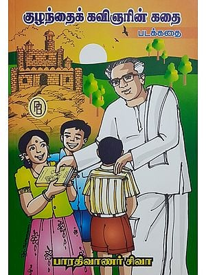Pictorial Stories of Children Writers (Tamil)
