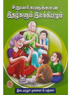 Children's Magazines and Literatures (Tamil)