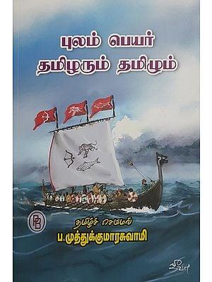Migrating Tamilians and Tamil (Tamil)
