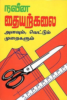Modern Tailoring Cutting Techniques (Tamil)