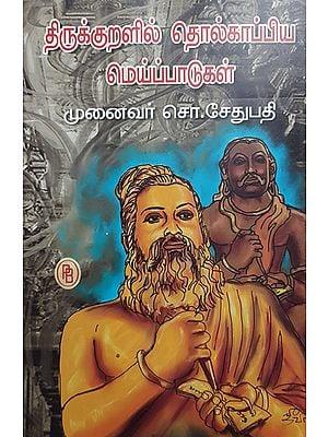Tholakappia Truths in Thirukkural (Tamil)
