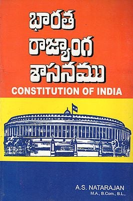 Constitution of India (Telugu)